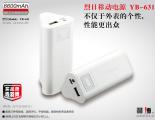 [6600mAh]羽博YB-631长征移动电源