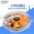 炫影X300 尼克酷尔CPU风扇/超静音散热器