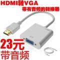 [带音频]HDMI转VGA转接线