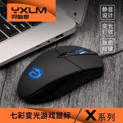 [静音橡胶漆]X2羿血狼七彩透光游戏办公电竞鼠标USB