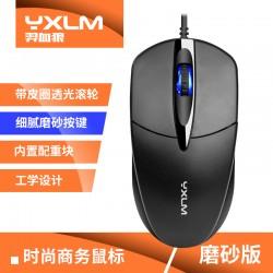 [有声磨砂]X1羿血狼七彩透光游戏办公电竞鼠标USB