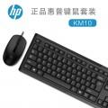 [原装正品]HP惠普KM10商务办公笔记本台式电脑有线USB防水键鼠套装